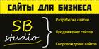 """Российская веб-студия """"SB-Studio"""""""